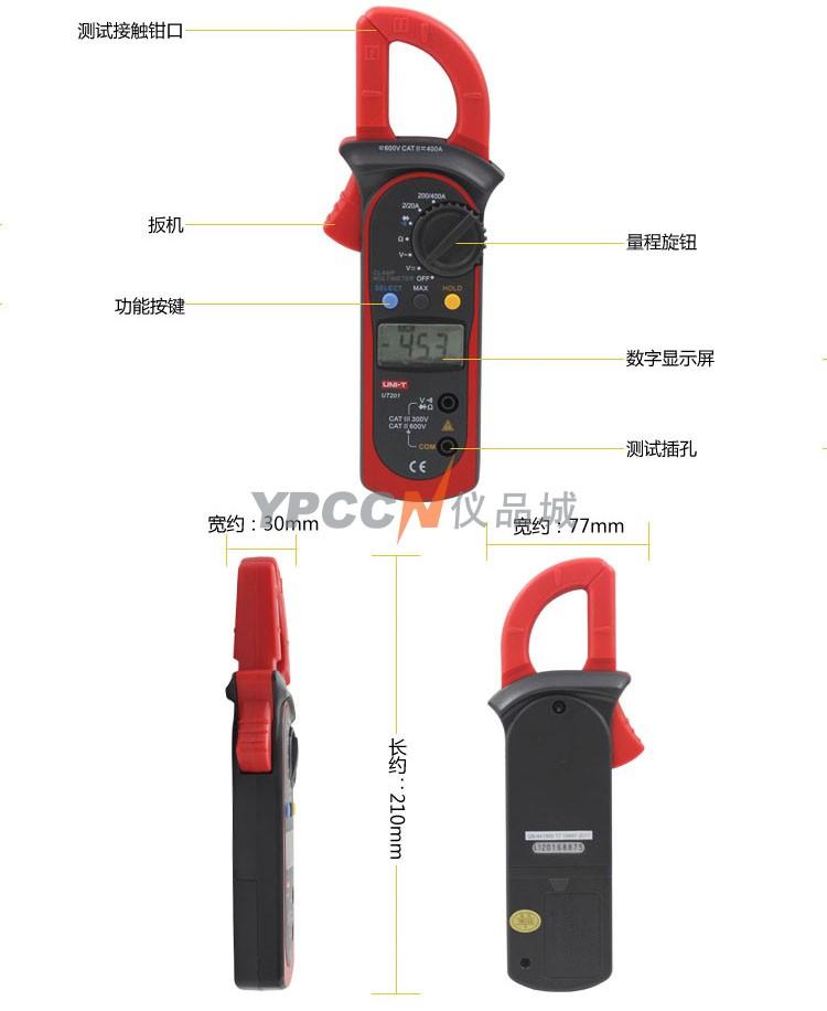 UT201是一种性通稳定、安全、可靠的3 1/2位数字钳形表。整机电路设计以大规模集成电路双积分A/D转换器为核心和,全量程的过载保护电路,独特的外观设计使之成为性能优越的专用电工仪表。钳表可用于测量交直流电压、交流电流、电阻、二极管、电路通断等