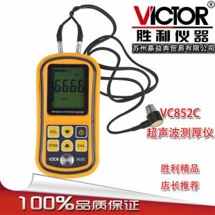 胜利仪器(VICTOR) 超声波测厚仪VC852C
